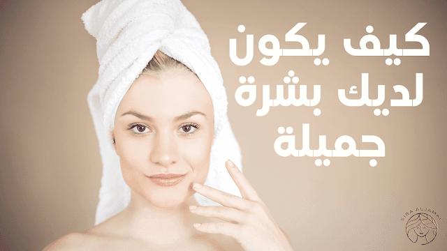 كيف  يكون لديك بشرة جميلة