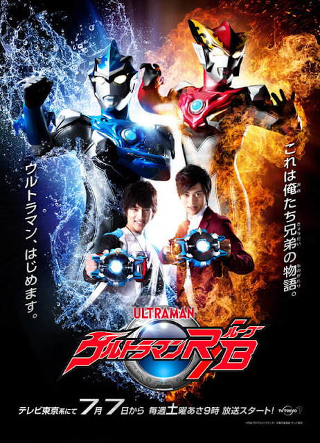 Ultraman RB trailer oficial Ultraman Tsuburaya Productions