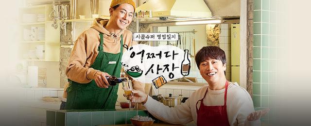 韓綜-偶然成為社長-線上看-車太鉉x趙寅成到鄉下經營超市當社長