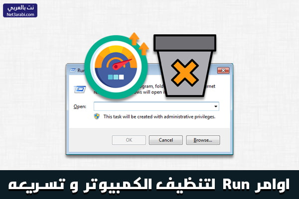 اوامر Run لتنظيف الجهاز ويندوز 7 و 8 و 10 وتسريع الكمبيوتر لأقصي سرعة