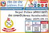 Nepal Police Inspector Sewa Sambandhi 2075-09-15