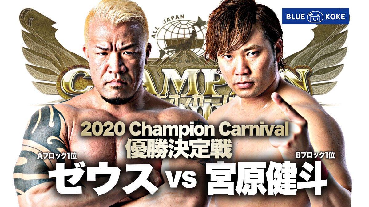Cobertura: AJPW Champion Carnival – Final – Em nome dos deuses!