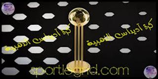 كرة القدم,الكرة الذهبية,رونالدو,شركة اديداس,كريستيانو رونالدو,ريال,برشلونة,رونالدينهو,لكرة الذهبية,ميسي,كرة اديداس,الكرة الذهبية 2013,الذهبية,الكره الذهبيه,صناعة الكرة الذهبية,جائزة الكرة الذهبية,أسرار الكرة الذهبية,مونديال الأندية,فارس الحميد