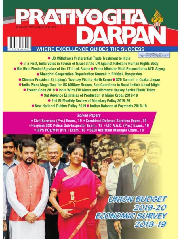 Pratiyogita-Darpan-Current-Affairs-August-2019-For-All-Competitive-Exam-PDF-Book