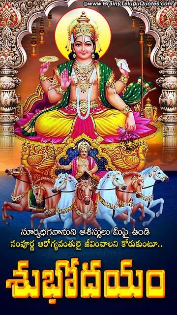 good morning telugu greetings-lord sun god-telugu bhakti information-lord sun stotram in telugu
