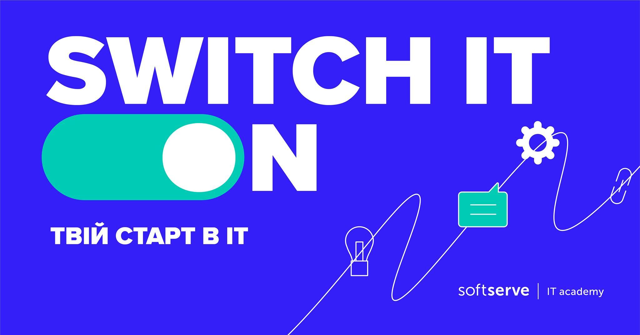 Switch ІT on: твій старт в ІТ