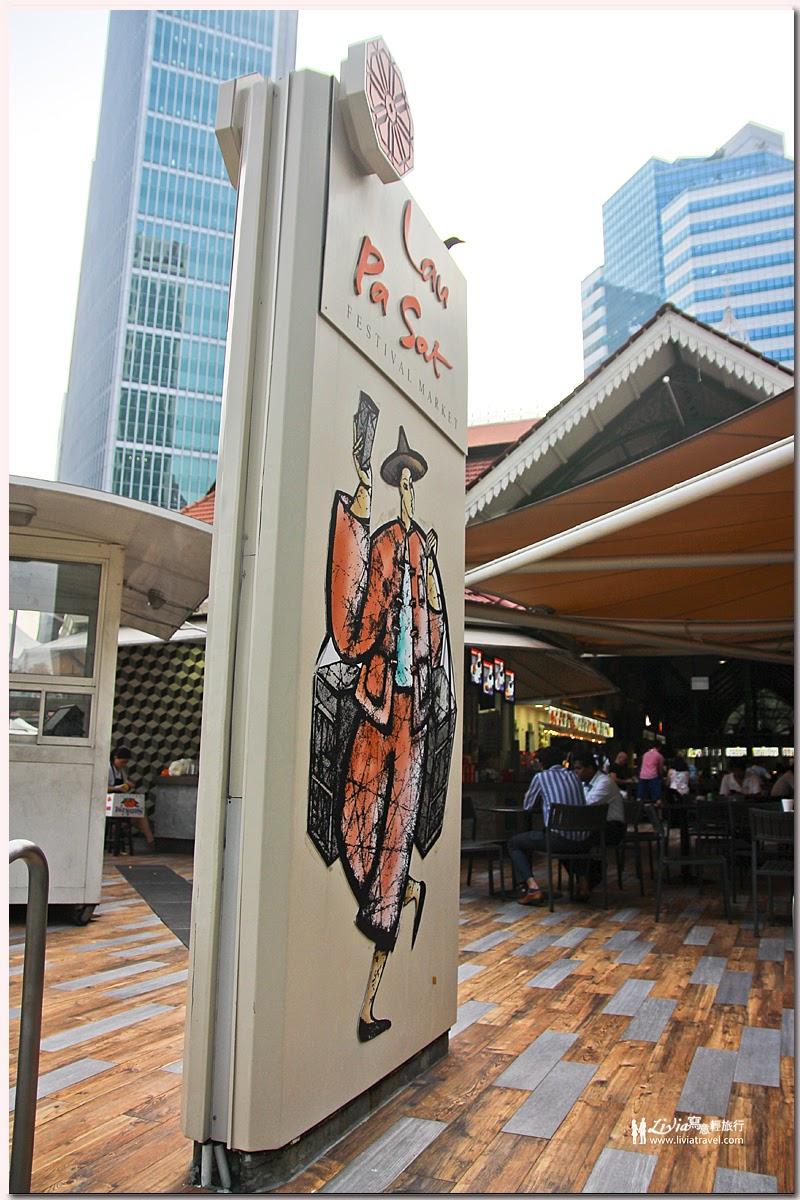 【老巴剎美食廣場Lau Pa Sat新加坡】美食天堂不可不吃5大美食!沙嗲/福建蝦麵/肉骨茶/叻沙 - Livia's Wonderland薇笑樂園