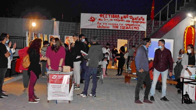 Με επιτυχία το 47ο Φεστιβάλ ΚΝΕ - Οδηγητή στην Αλεξανδρούπολη