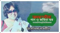 রুদ্র'র জন্য ভালোবাসা,নির্বাচিত কলাম (১৯৯০) (গান ও কবিতা ঘর)