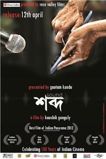Shobdo 2012 Bengali Full Movie 360p 230MB