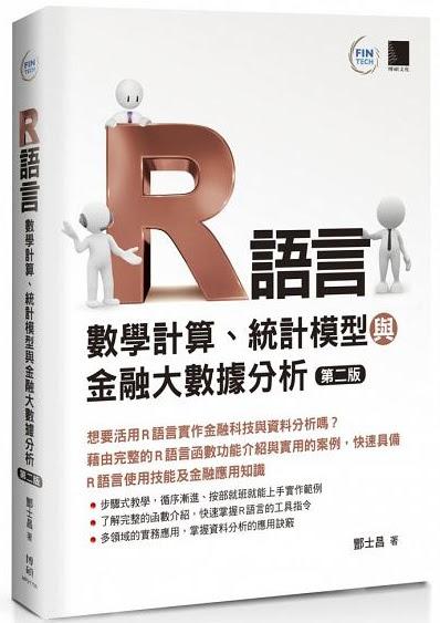 R語言教學
