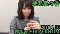 【欅坂46】SHOWROOM 180110(長沢菜々香)