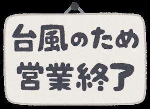 「台風のため営業終了」のイラスト文字