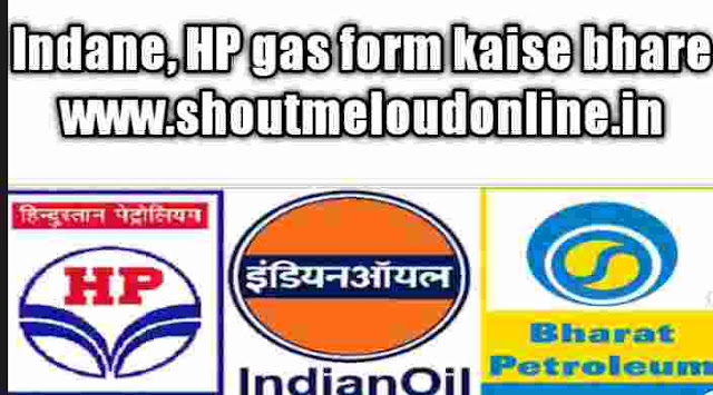 Indane, HP gas form kaise bhare