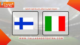 نتيجة مباراه ايطاليا و فلندا اليوم 8-9-2018
