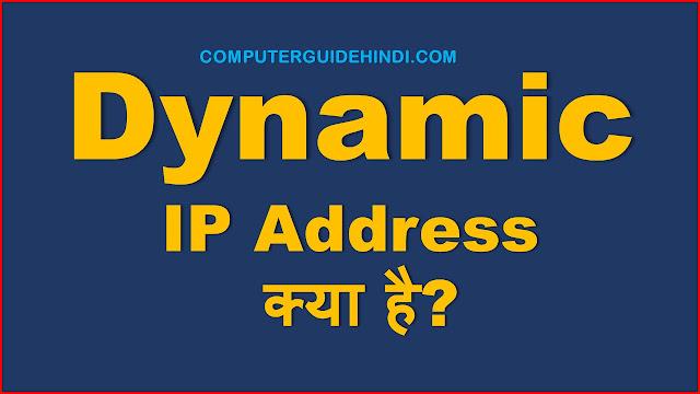 Dynamic IP address क्या है?