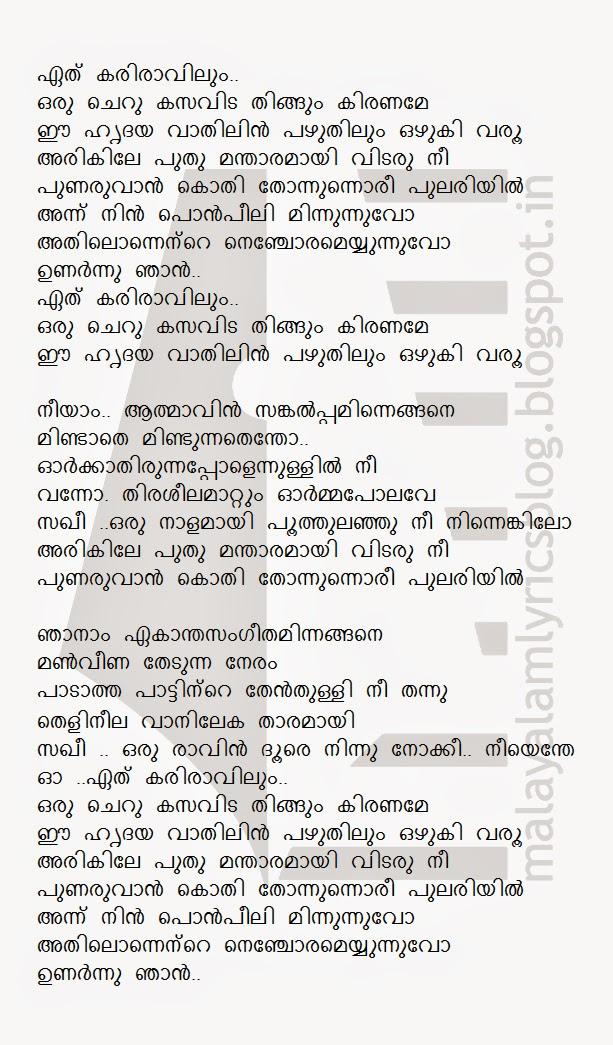 Lyric om lyrics : Malayalam Lyrics Blog: Ethu kari raavilum song lyrics : Bangalore ...