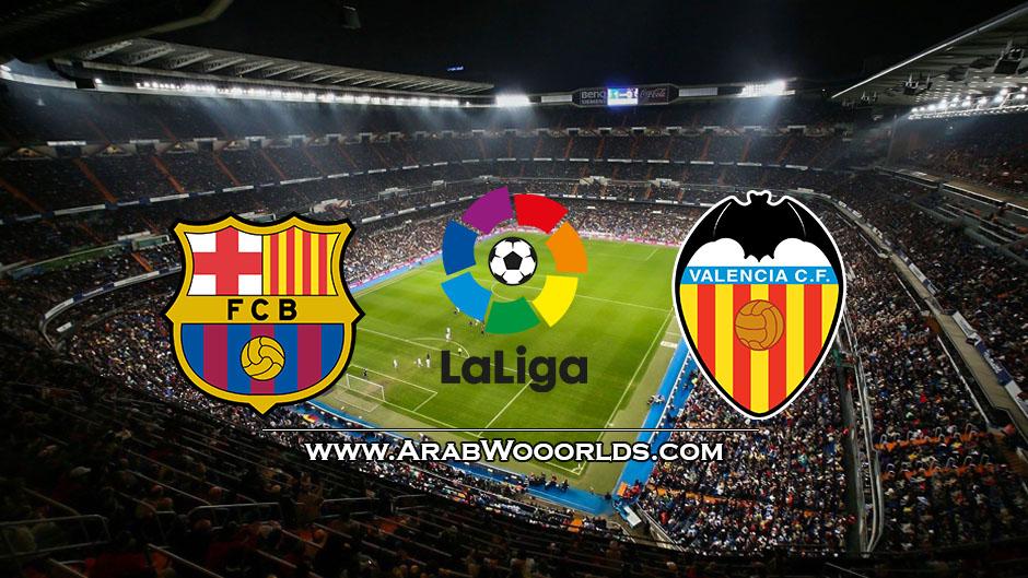 مشاهدة مباراة برشلونة وفالنسيا بث مباشر بتاريخ 26-11-2017 الدوري الاسباني