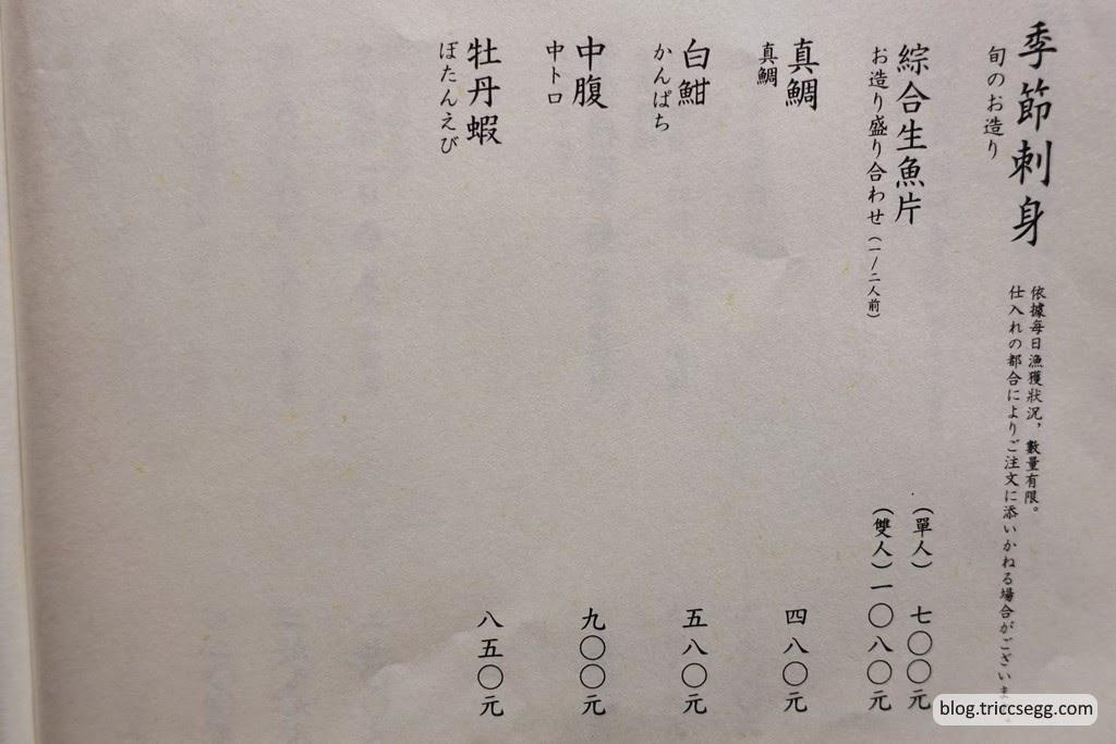 天翔晚餐菜單(9).JPG