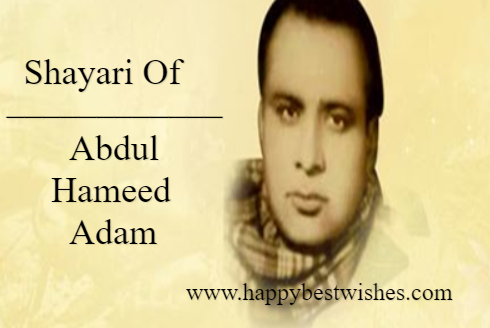 Abdul Hameed Adam Shayari & Ghazal