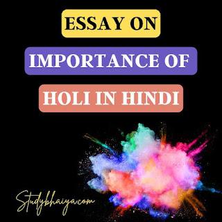 Essay on importance of holi in hindi
