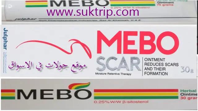 الفرق بين كريم ميبو وميبو سكار