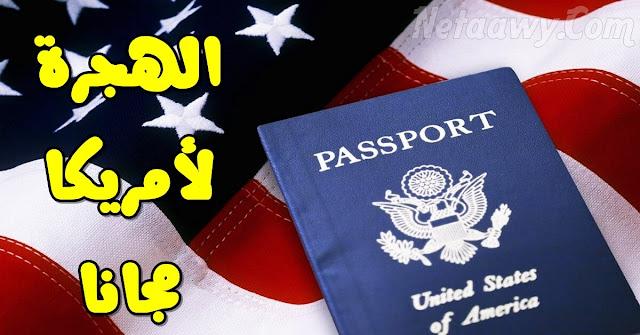 التقديم-في-الهجرة-العشوائية-لامريكا