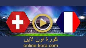 مشاهدة مباراة فرنسا وسويسرا بث مباشر