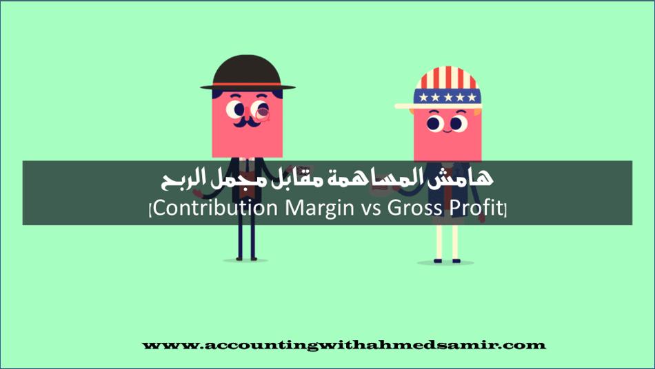 Contribution Margin vs Gross Profit