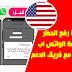 أقوى طريقة رفع الحظر من رقمك الواتساب والتواصل مع فريق الدعم الامريكي