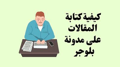 كيفية كتابة مقال على بلوجر - كتابة مقال على مدونة بلوجر
