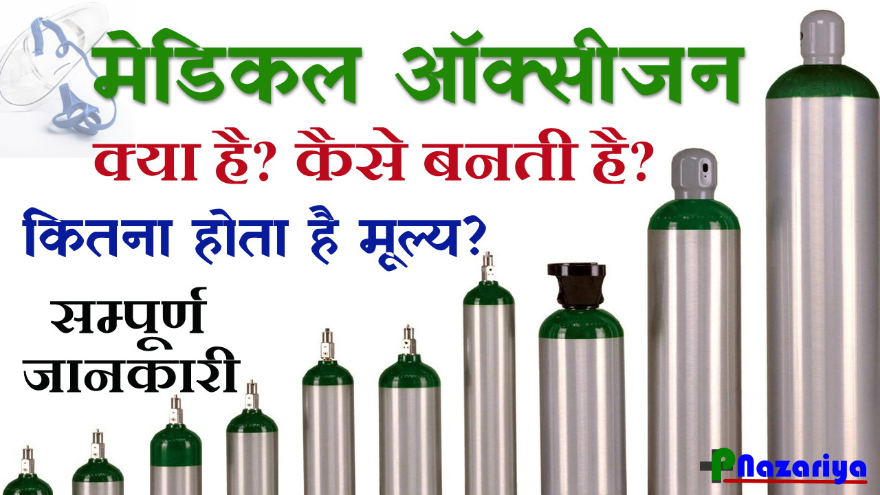 Medical Oxygen Manufacturing Process in Hindi