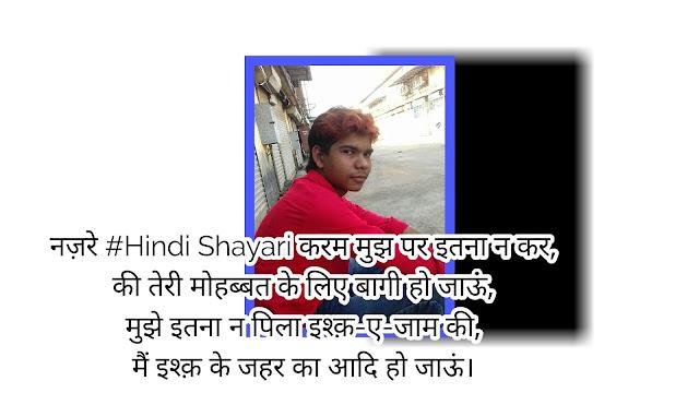 Pyar-ki-Hindi-Shayari,Pyaar-Ka-Hindi-shayari,Mohabbat-Ki-Hindi-Shayari Dil-ki-Hindi-shayari,-sad-ki-Hindi-shayari,Love-ki-Hindi-shayari,Zindagi-Ki-Hindi shayari,Bewafa-ki-Hindi-shayari,Masti-ki-Hindi-shayari,Romance-ka-Hindi-shayari,girlfriend-ki-Hindi-shayari,Mohabbat-wali-Hindi-shayari-friend-ki-Hindi shayari,Hindi-ki-shayari