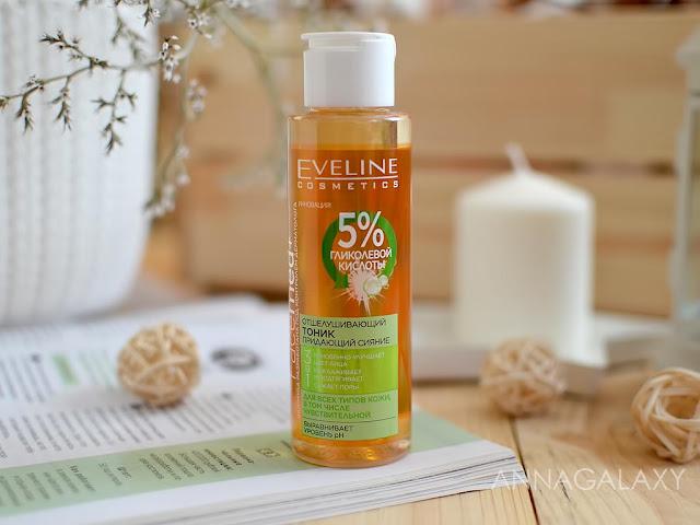 Отшелушивающий тоник придающий сияние с 5% гликолевой кислотой Eveline cosmetics отзыв