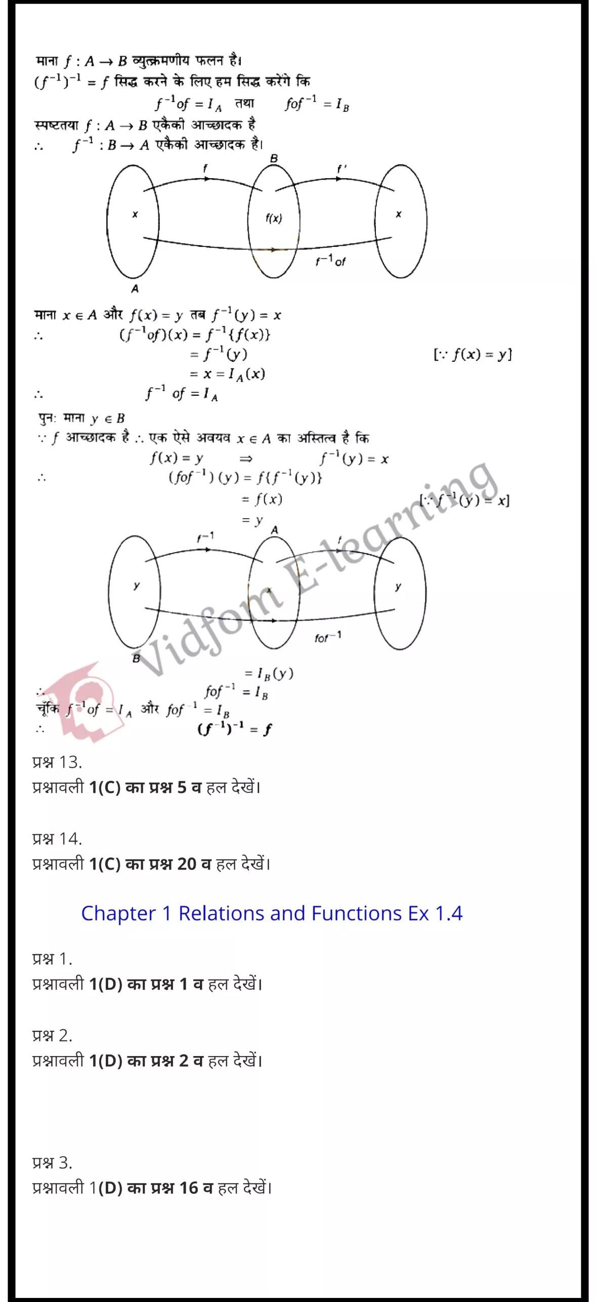 class 12 maths chapter 1 light hindi medium21