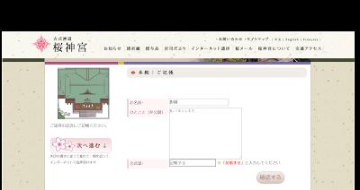 桜神宮のオンライン参拝・記帳