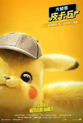 Pokemon Detective Pikachu Movie Poster 15