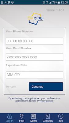 حل مشكل نسيان كلمة السر لتطبيق بريدي موب لبريد الجزائر 2