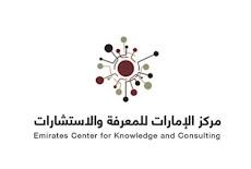فرص توظيف بجهة حكومية في مركز الإمارات للمعرفة والإستشارات بدبي