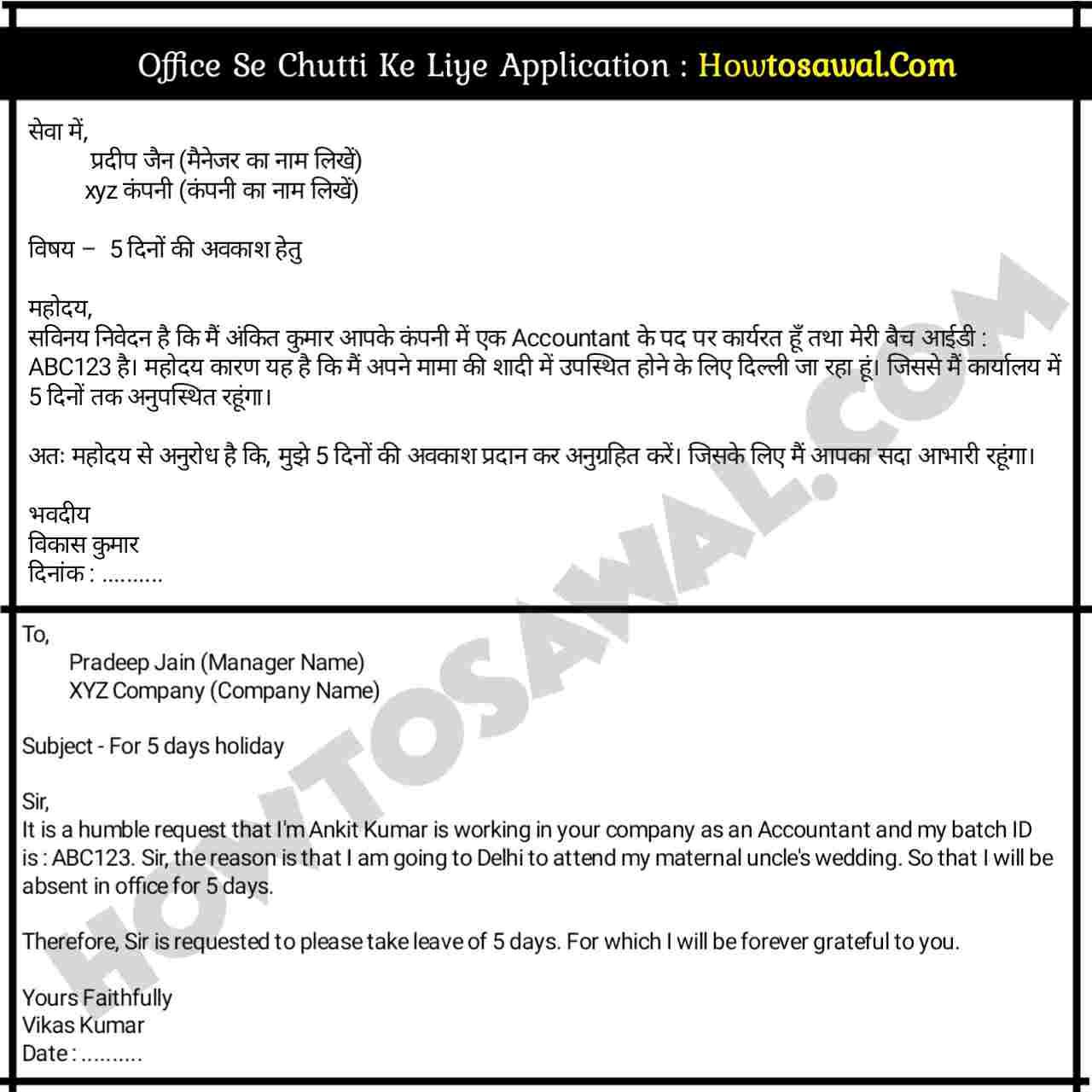 office se chutti lene ke liye application in hindi