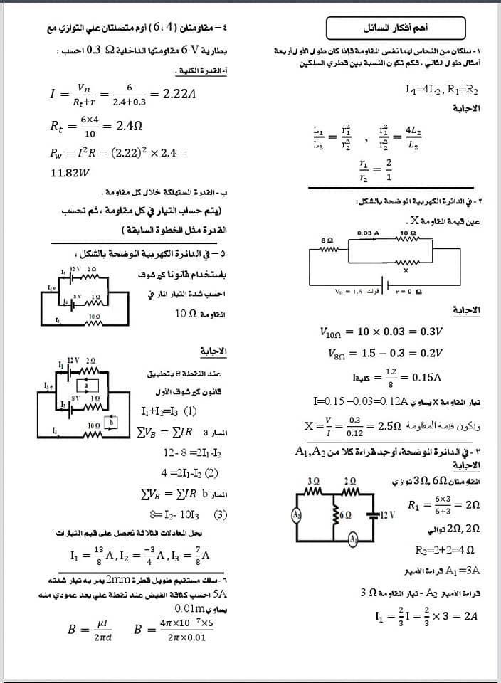مراجعات الدرجة النهائية في الفيزياء للثانوية العامة  1
