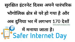 सेफर इंटरनेट डे कब है और कितने देशों में मनाया जाता है