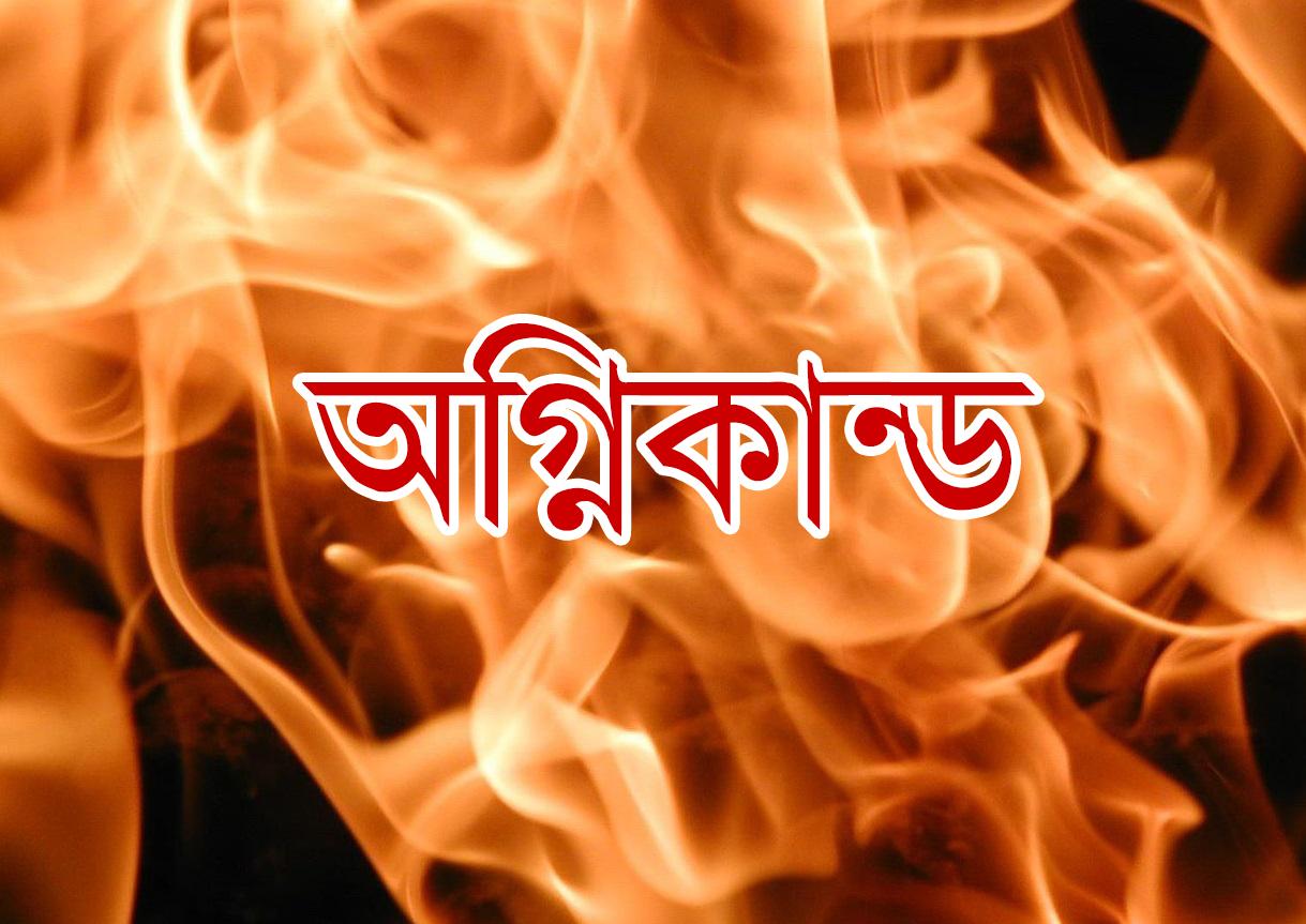 পটিয়ার সাত ব্যবসা প্রতিষ্ঠানে অগ্নিকাণ্ড; পটিয়া; চট্টগ্রাম; Patiya; Chittagong; Chattogram