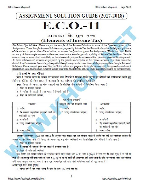 ECO-11 आयकर के मूल तत्व Solved Assignment 2017-18