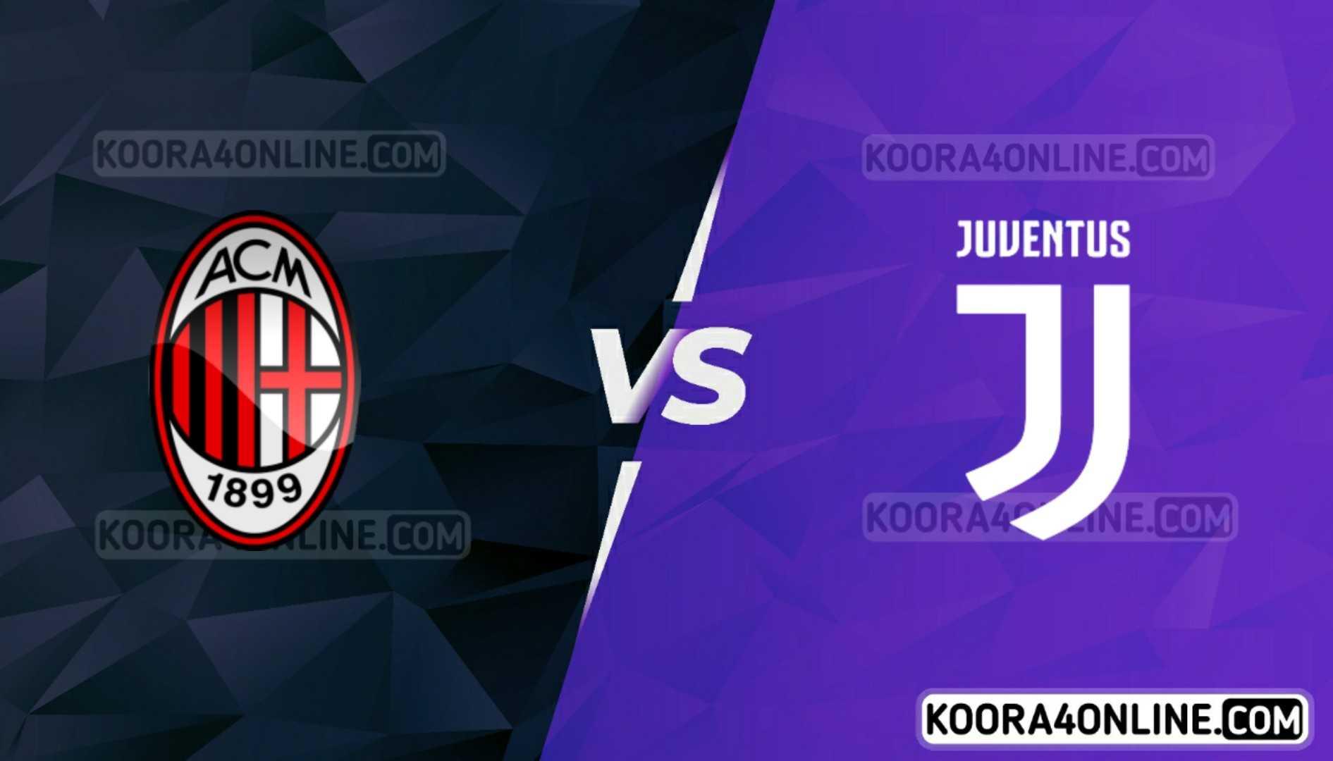 مشاهدة مباراة يوفنتوس وميلان القادمة كورة اون لاين بث مباشر اليوم 19-09-2021 في الدوري الإيطالي