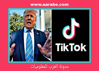 رسميا: تيك توك TikTok ترفع دعوى قضائية ضد الرئيس الأمريكي دونالد ترامب