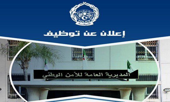 توظيف بالمديرية العامة للأمن الوطني