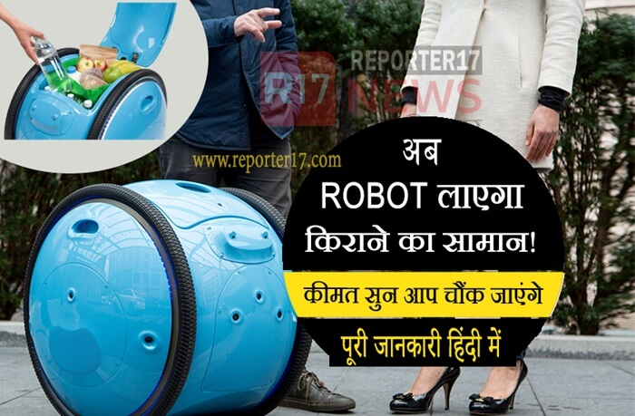 Gita Robot for carrying cargo - Reporter17