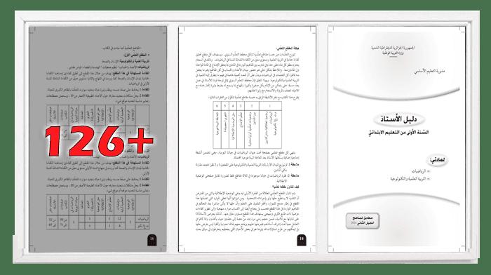 دليل كتاب السنة الأولى 1 ابتدائي للمواد العلمية