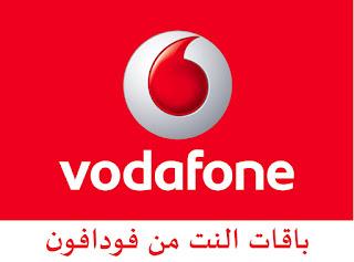 باقات الإنترنت من فودافون مصر, فودافون DSL